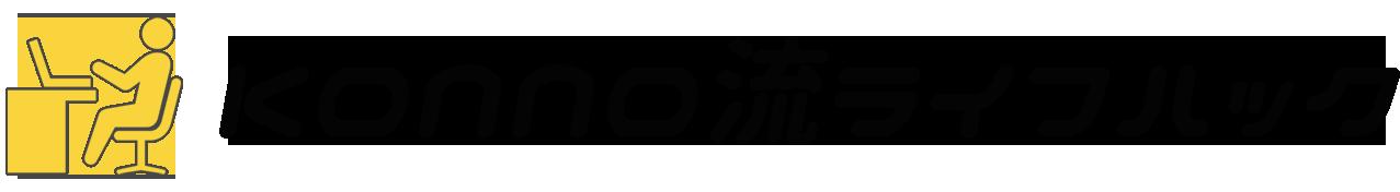 こんの流ライフハック│IT転職からプログラミングや転売まで紹介するブログ!