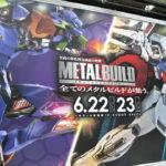 【ガンダム編】メタルビルドシリーズが集結したイベント【METAL BUILD∞ -メタルビルド インフィニティ-】に行ってきました!