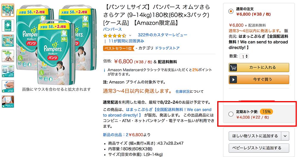 Amazonの定期おトク便の割引を1回の買い物でも使えます!