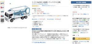アマゾンで2,000円以上で買える「あわせ買い対象商品」を単品にする方法
