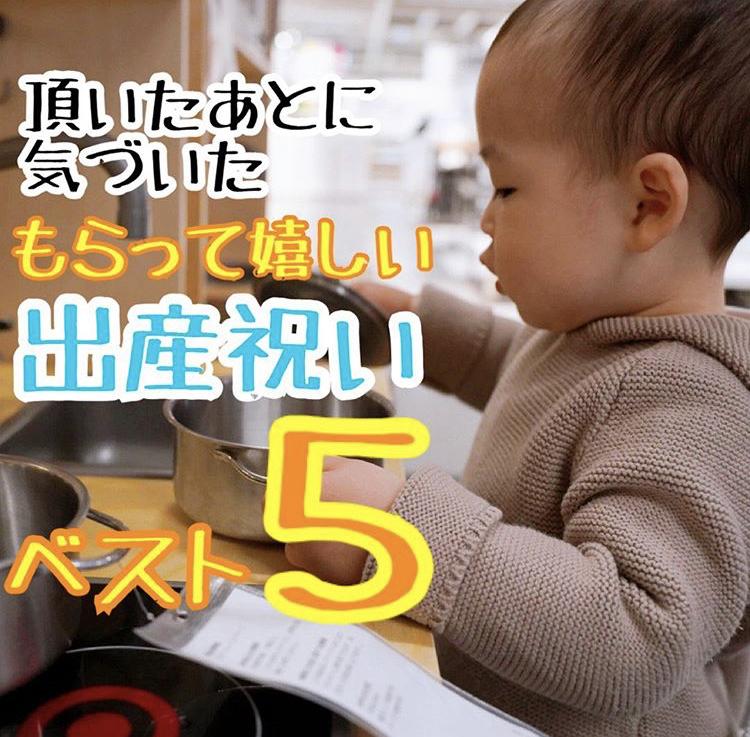 出産祝いでもらって、結果的によく使ったプレゼントベスト5