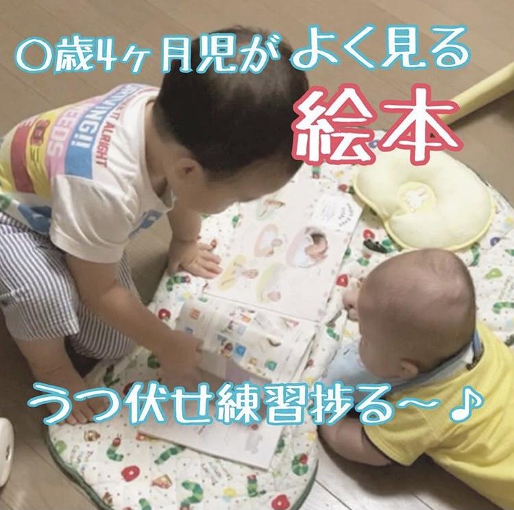 【0歳4ヶ月】絵本を読み聞かせするとうつ伏せ練習が捗る。